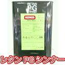 関西ペイントレタンPGシンナー 各形 16L