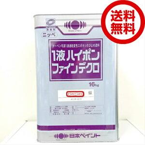 【送料無料】日本ペイント1液ハイポンファインデクロ各色 16kg錆止め/業務用/サビ止め/さび止め