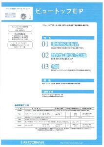 菊水化学工業ビュートップEP 白 20kg 業務用/DIY