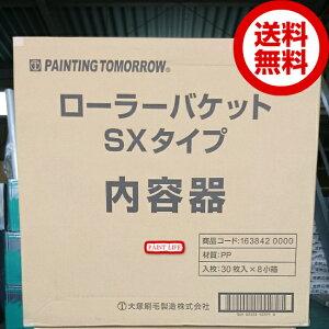 【送料無料】大塚刷毛製造ローラーバケットSXタイプ内容器1箱(30枚入り×8小箱)