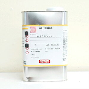オキツモ No.100シンナー 1L