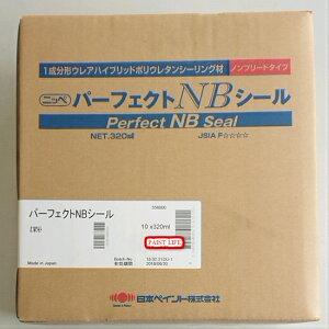 日本ペイントパーフェクトNBシールオフホワイト1箱(320ml×10本)