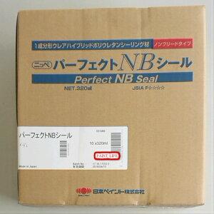 日本ペイントパーフェクトNBシールベージュ1箱(320ml×10本)