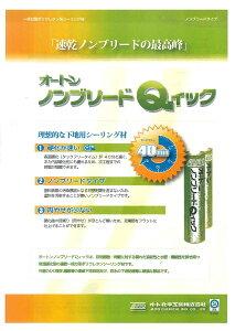 【送料無料】オートン ノンブリードQイック320ml ホワイト 10本入りノンブリード/シーリング/ひび割れ補修/コーキング/速乾