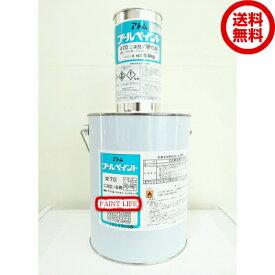 アトム プールペイント#70ライン用 白・黒3.5kgセット業務用/プール用/ライン用