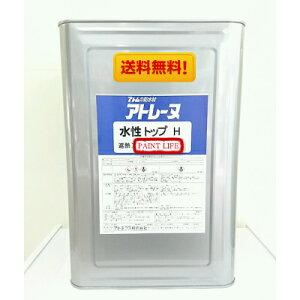 【送料無料】アトミクスアトレーヌ水性トップH遮熱標準色 20kg業務用/水性/防水