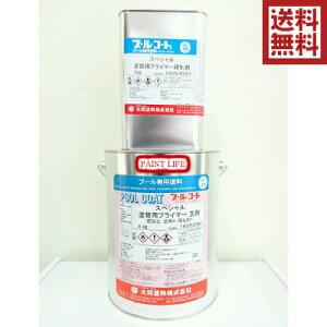 【送料無料】大同塗料プールコートスペシャル塗替用プライマーグレー 5kgセット