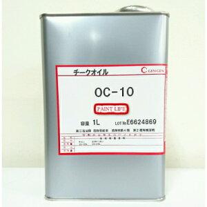 玄々化学工業チークオイル OC-10(1L)木部用/業務用/DIY