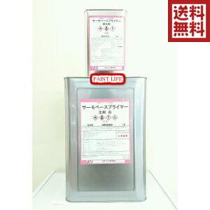 【送料無料】水谷ペイントサーモベースプライマー 白12.8kgセット