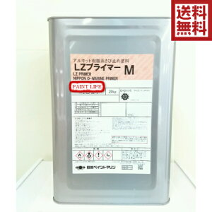 【送料無料】日本ペイントLZプライマーM 各色 20kg
