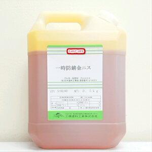 三精塗料工業一時防錆金ニス 3.5kg