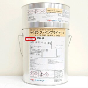 日本ペイントハイポン ファインプライマー2各色 4kgセット錆止め/業務用/サビ止め