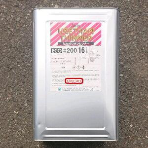大日本塗料AutoウレタンシンナーECO#200標準型 16L