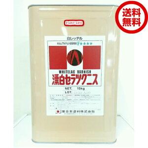 【送料無料】東日本塗料漂白セラックニス 15kg業務用/木部/吸い込み防止/節止め/ヤニ止め/白ラック
