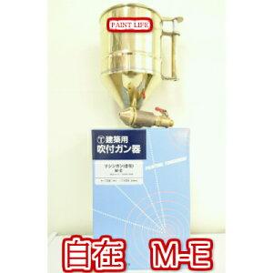 【送料無料】大塚刷毛製造リシンガン(自在)M-E