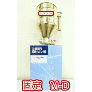 大塚刷毛製造リシンガン(固定)M-D