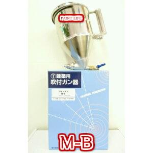 【送料無料】大塚刷毛製造タイルガン M-B
