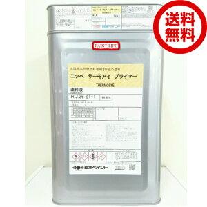 【送料無料】日本ペイントニッペサーモアイプライマー16kgセット