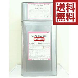 【送料無料】水谷ペイントハイエポン#1000 標準色20kgセット