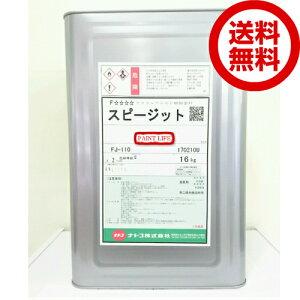 【送料無料】ナトコスピージット ディープエロー 16kg