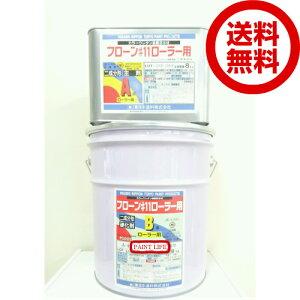 【送料無料】東日本塗料 フローン#11ローラー用 常備色16kgセット業務用/防水