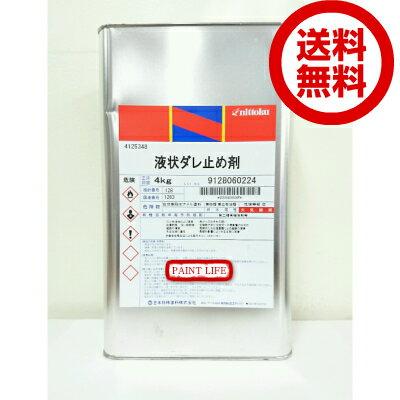 【送料無料】日本特殊塗料液状ダレ止め剤 4kg