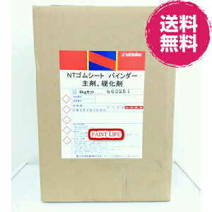 【送料無料】日本特殊塗料NTゴムシートバインダー6kgセット