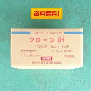 【送料無料】東日本塗料フローン01ベランダセット5平米分 グレー業務用/ベランダ/防水