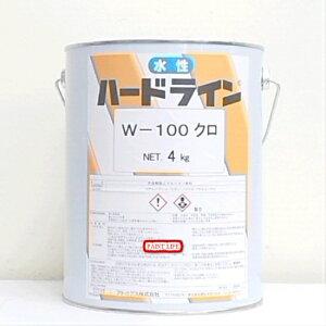 アトミクス水性ハードライン W-100クロ 黒 4kg塗料/水性/業務用/道路・路面/工場/線/マーキング/パーキングライン