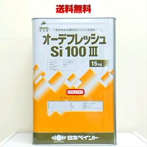 【送料無料】日本ペイントオーデフレッシュSi100 黒 15kg