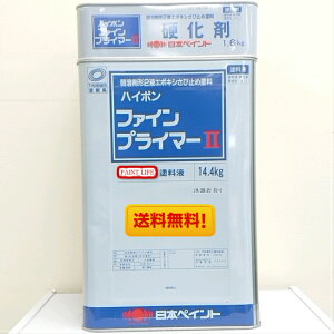 【送料無料】日本ペイントハイポン ファインプライマー2標準色 16kgセット錆止め/業務用/サビ止め
