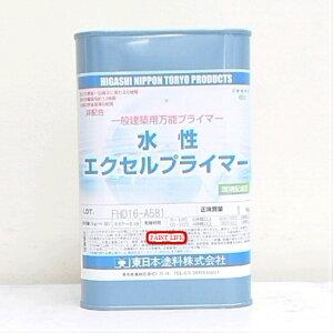 東日本塗料水性エクセルプライマー 1kg