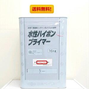 【送料無料】日本ペイント水性ハイポンプライマー各色 16kg錆止め/業務用/サビ止め