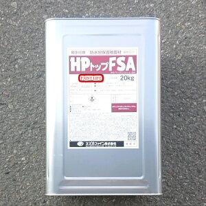 スズカファインHPトップFSA標準色 20kg