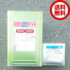 【送料無料】日本特殊塗料リリーフNADシリコン 標準色 16kgセット業務用/高耐候/屋根用