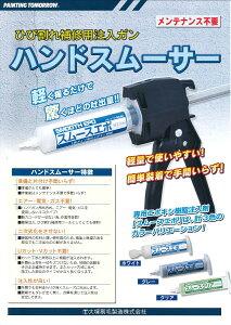 【送料無料】大塚刷毛ハンドスムーサーセット色:グレー