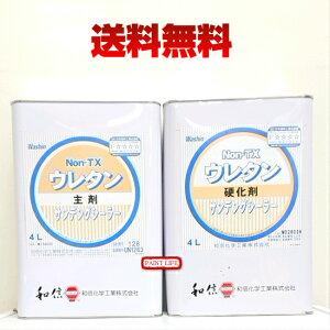 【送料無料】和信化学工業Non-TXウレタンサンデングシーラー主剤・硬化剤 8Lセット