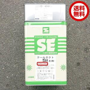 【送料無料】エスケー化研クールテクトSi標準色 16kgセット遮熱塗料