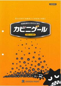 関西ペイントカビニゲールG 艶有白 4kg