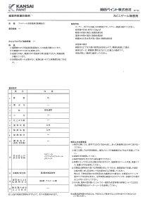 関西ペイントカビニゲール除菌剤 4L