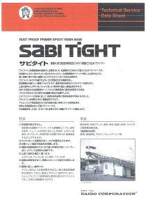 【送料無料】大同塗料サビタイト 白18kgセット