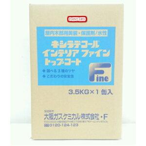 大阪ガスケミカルキシラデコールインテリアファイントップコートツヤ有り 3.5kg