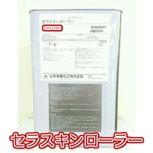 山本窯業セラスキンローラー標準色 20kg