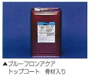 【送料無料】日本特殊塗料プルーフロンアクアトップコート 骨材入り標準色 18kg