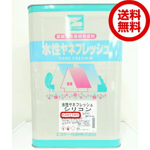 【送料無料】エスケー化研水性ヤネフレッシュシリコン標準色 15kg