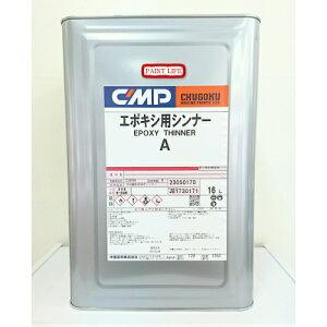 中国塗料エポキシ用シンナーA 16L