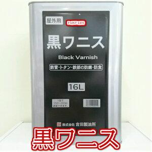 吉田製油所 黒ワニス 16L業務用/DIY