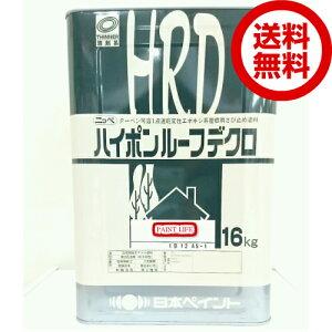 【送料無料】日本ペイントハイポンルーフデクロ 各色16kg錆止め/業務用/サビ止め/錆止め