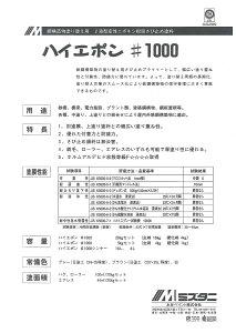 水谷ペイントハイエポン#1000 標準色5kgセット