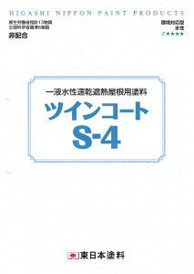 東日本塗料ツインコートS-4白 4kg